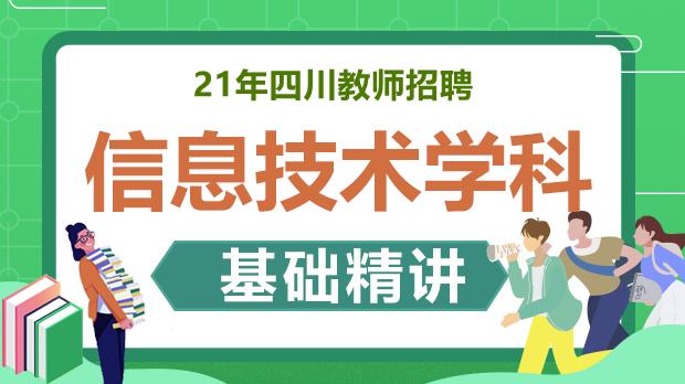 21年四川信息技术基础精讲班