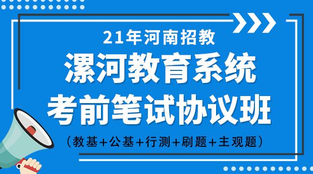 21年河南漯河教育系统笔试协议班