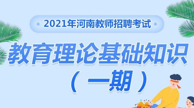 21年河南教育理论基础知识(一期)