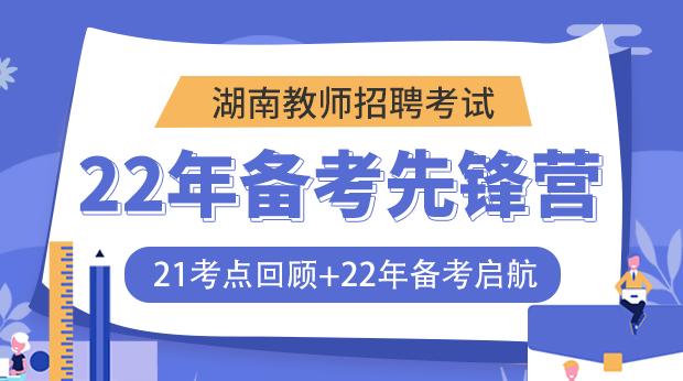 22年湖南教师招聘备考先锋营