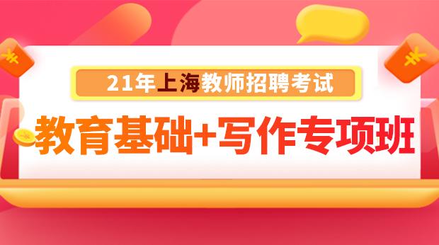 21年上海教育基础+写作专项班