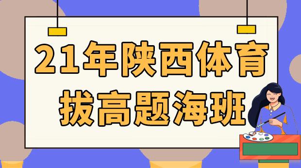 21年陕西体育拔高题海班