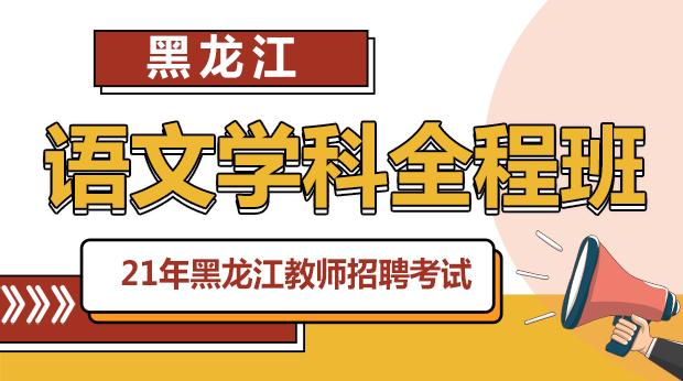 21年黑龙江语文学科全程班