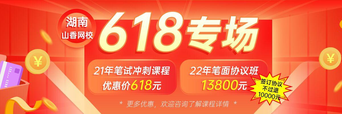 22年湖南招教笔面协议班