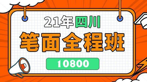 2021四川笔面全程班