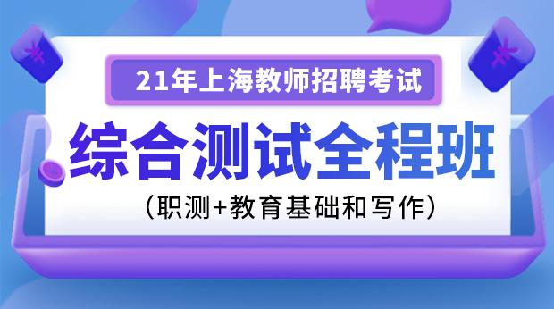 21年上海综合测试全程班