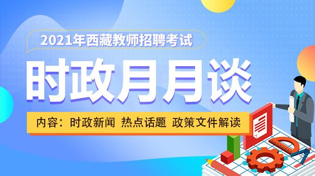 2021西藏时政月月谈