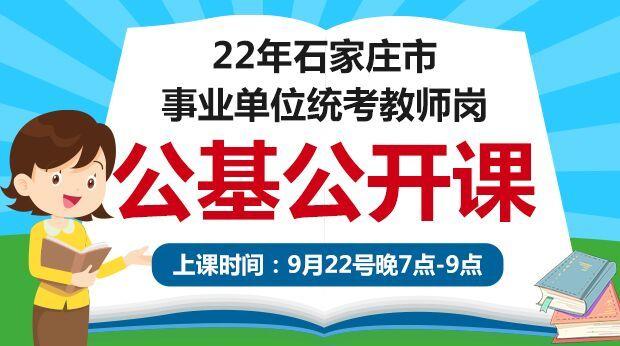 22年石家庄市事业单位统考教师岗公基公开课