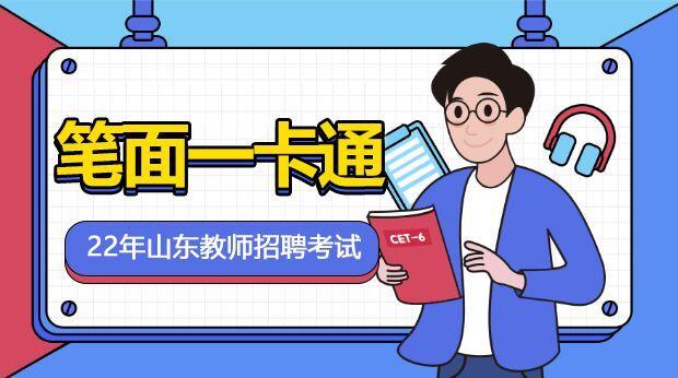 22年山东招教笔面一卡通