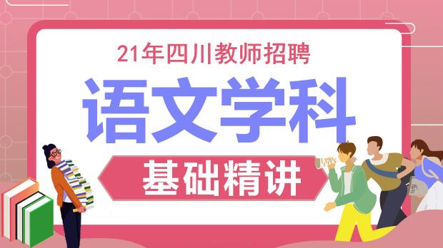 21年四川语文基础精讲班