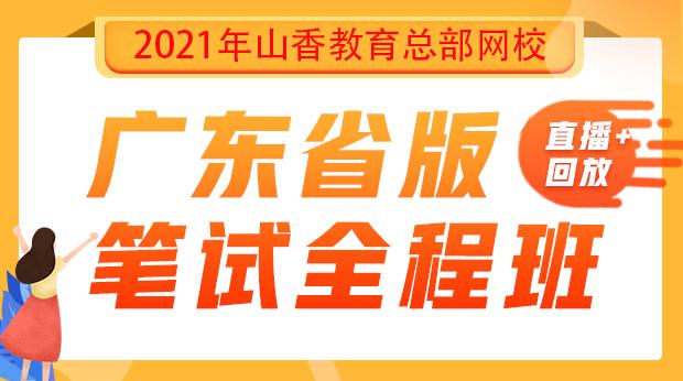 21年广东省版笔试全程班