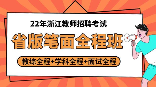 22年浙江省版笔面全程班