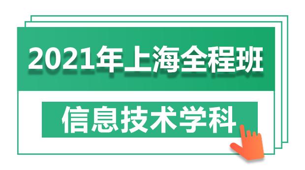 21上海信息技术学科全程