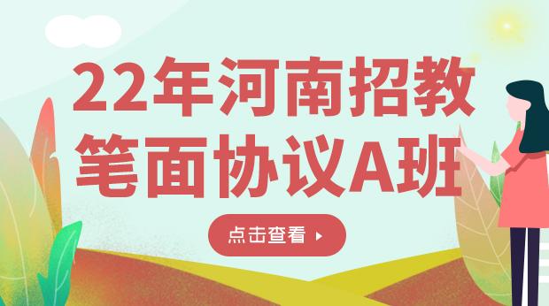 22年河南招教笔面协议A班