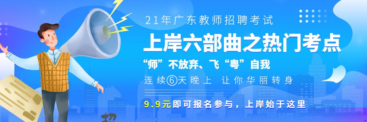 21年广东招教热门考点训练营