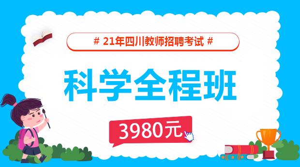 2021年四川科学学科全程班