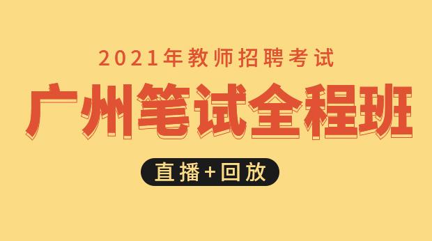 21年广州笔试全程班