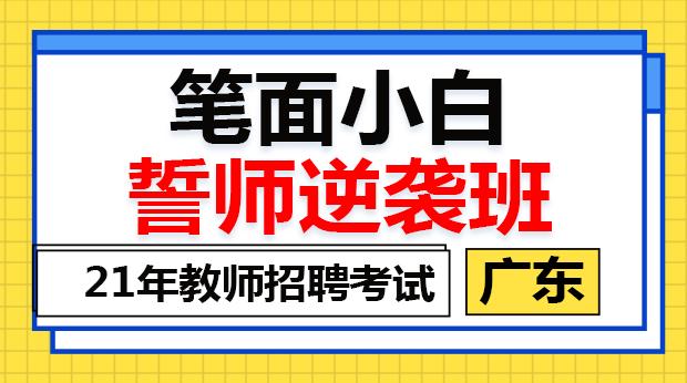 21广东笔面小白誓师逆袭班