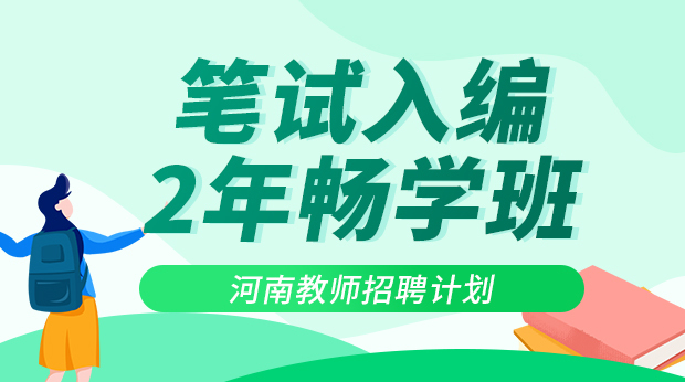 河南招教笔试入编2年无限学