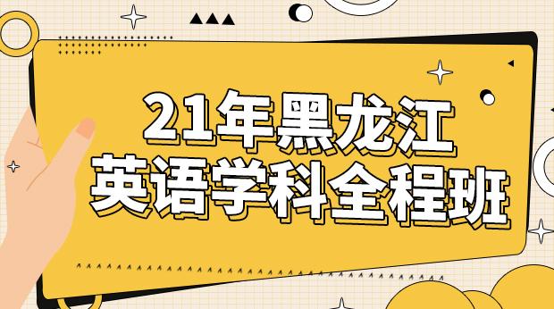 21年黑龙江英语学科全程班