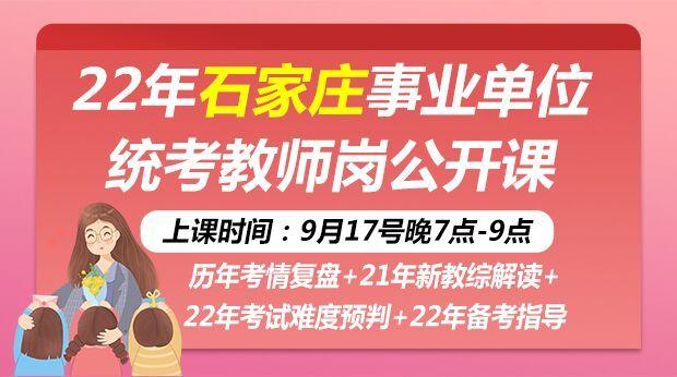 22年石家庄事业单位统考教师岗公开课