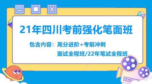 21年四川考前强化笔面班